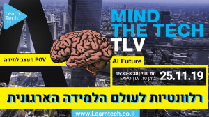 mind the tech tel aviv 2019